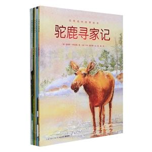 团购:动物成长故事绘本6册