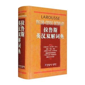 拉鲁斯英汉双解词典