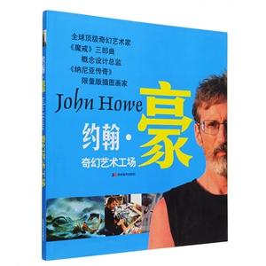 约翰·豪奇幻艺术工场