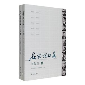 名家谈收藏(文化篇)全二册