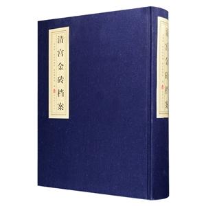 (精)清宫金砖档案