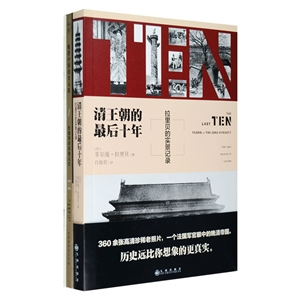 团购:晚清中国的光与影+清王朝的最后十年
