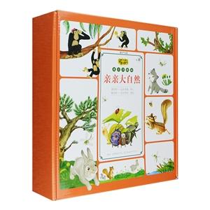 亲亲大自然(共10册)