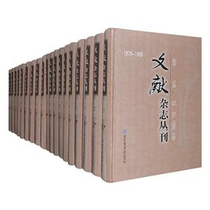 (精)文獻雜志叢刊:1979-1988 (全19冊)