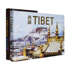 团购:西藏Tibet+西藏旅行完全手册