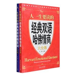 团购:经典双语哈佛大全集·家训+情商