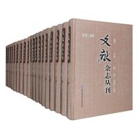 (精)文献杂志丛刊:1979-1988 (全19册)