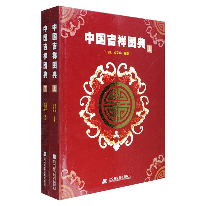 中国吉祥图典(上下)