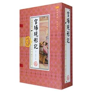 线装《官场现形记》(6卷)
