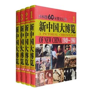 新中国大博览(4卷)