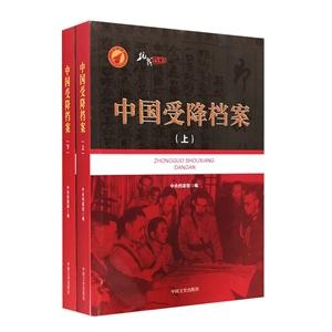 中国受降档案(上、下册)