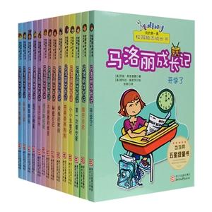 马洛丽成长记(全14册)
