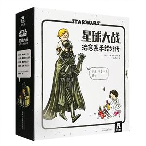 星球大战治愈系手绘外传-(共4册)