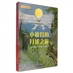 有你真好教育故事系列(全四册)