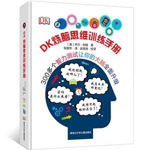 (精)DK烧脑思维训练手册