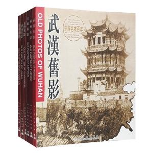 团购:中国名城百年6册