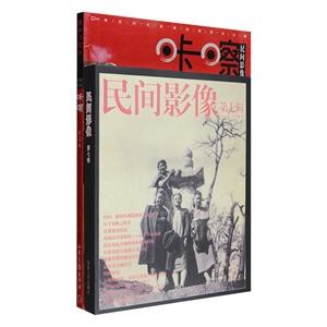 团购:民间影像2册