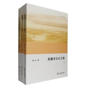团购:欧亚备要:新疆考古论文集+明代哈密吐鲁番资料汇编