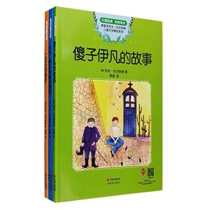 团购:草婴译托尔斯泰系列3册