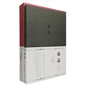 团购:古泉汇+泉志(2种3册)