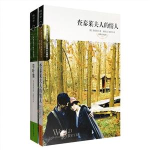 团购:世界文学文库插图本2册
