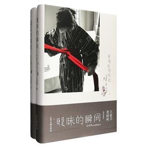 团购:马家辉札记2册