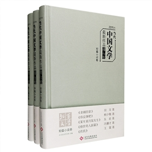 团购:(精)2015年当代中国文学最新作品排行榜3册