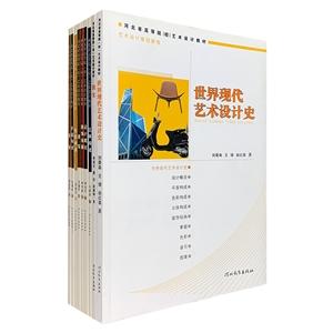 团购:河北省高等院(校)艺术设计教材9册