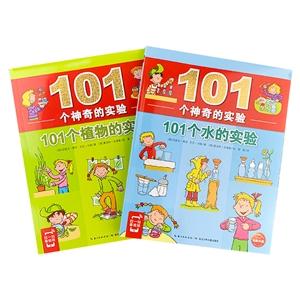 团购:101个神奇的实验2册