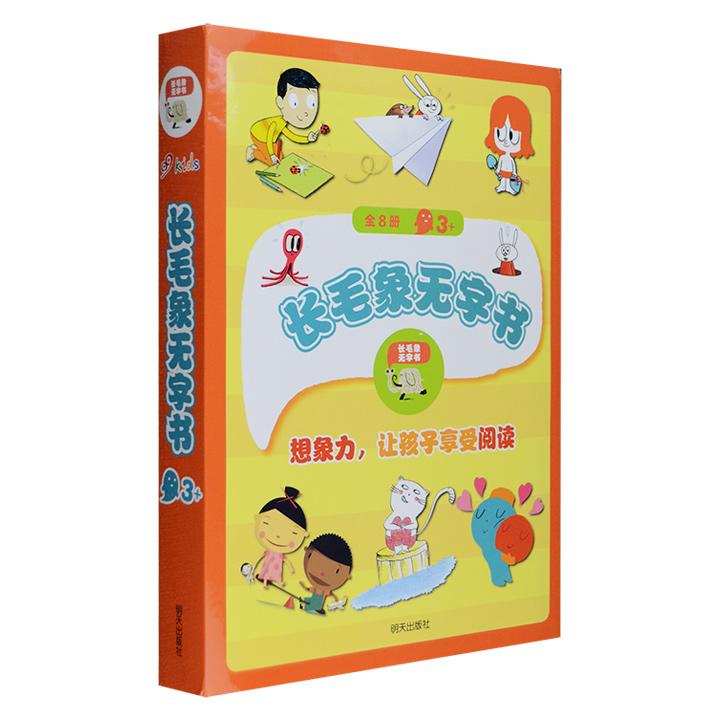 长毛象无字书-(全8册)