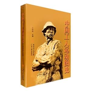 中国工人运动图史