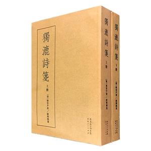 独漉诗笺(全二册)