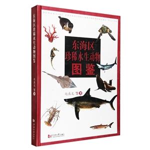东海区珍稀水生动物图鉴
