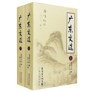 广东文选 上下册(2008/12)