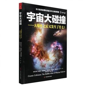 宇宙大碰撞-大爆炸之后又发生了什么?