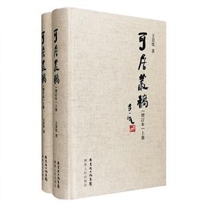 可居丛稿-(全两册)-[增订本]