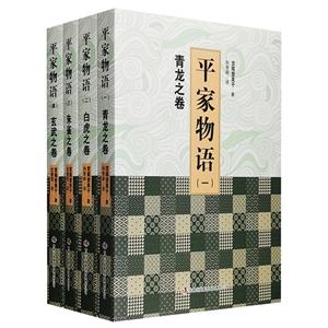 平家物语:青龙之卷+白虎之卷+朱雀之卷+玄武之卷(套装全4册)