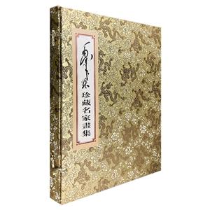 毛泽东珍藏名家画集