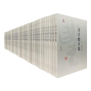 丰子恺全集(全50册)