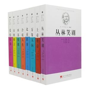 团购:欧·亨利短篇小说全8册