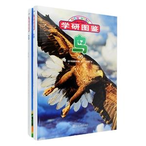 团购:学研图鉴《花》《鸟》