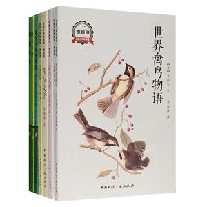 团购:科普大师经典馆9册(贾祖璋+高士其)