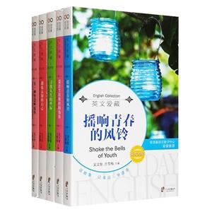英文爱藏双语系列(全5册)