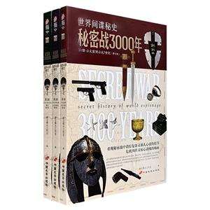 团购:指文-秘密战3000年全3册