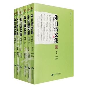 朱自清文集(全 6卷)