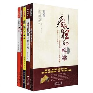 团购:杂烩历史5册