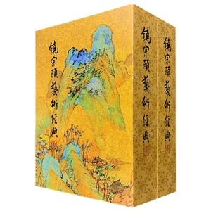 饶宗颐艺术经典(共2函6册)
