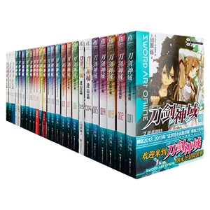 刀剑神域全套25册