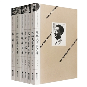 团购:现代文化名人自传丛书6册(二)