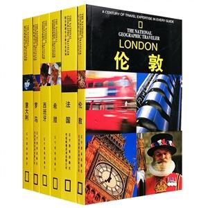 团购:国家地理学会旅行家系列欧洲6册